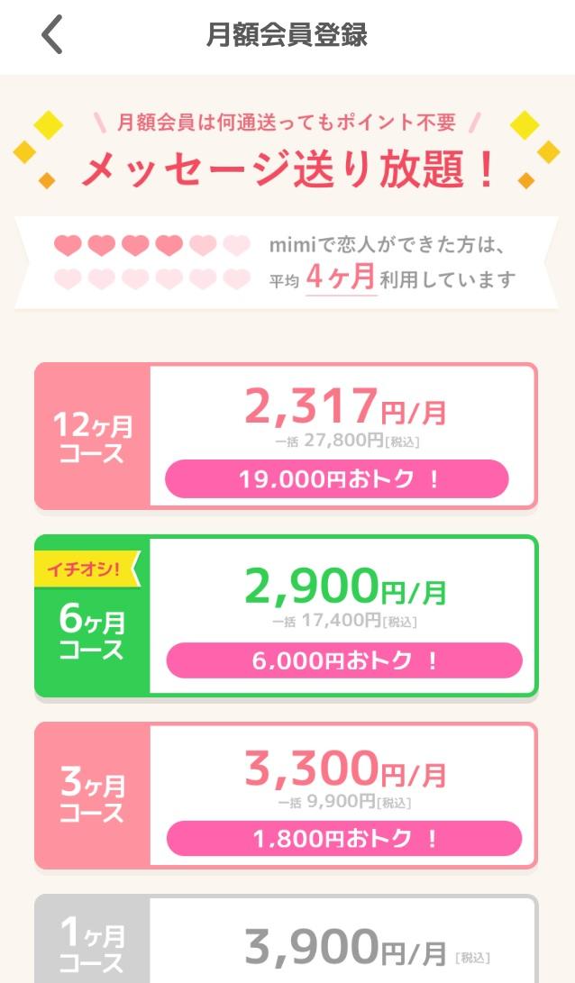 mimi料金月額
