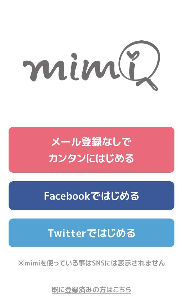 mimi登録